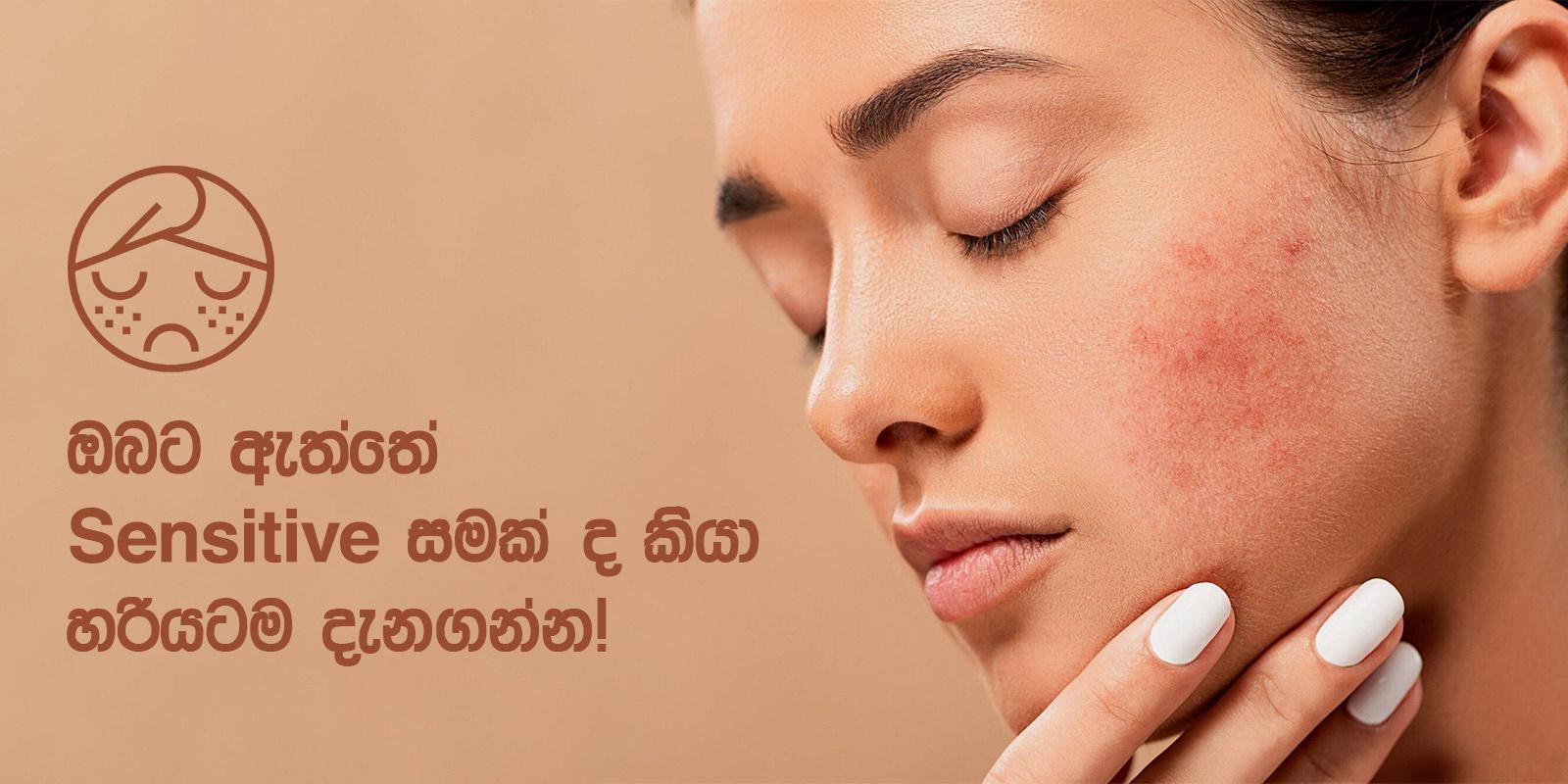 5 signs you have sensitive skin sinhala